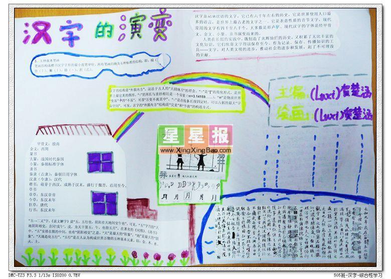 黑板报_手抄报_板报设计_板报设计图案大全   板报网, 板报网(www.
