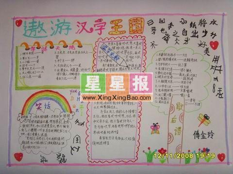 bytes) 指导老师: 崔书燕 美术编辑: 金雪花 有趣的汉字手抄报图欣赏