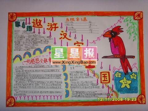 中国汉字手抄报——遨游汉字王国