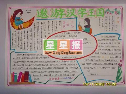遨游汉字王国手抄报版面设计