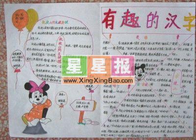 尉氏县庄头乡于家小学 版面设计: 黎艳芳 钦金龙; 二年级汉字手抄报
