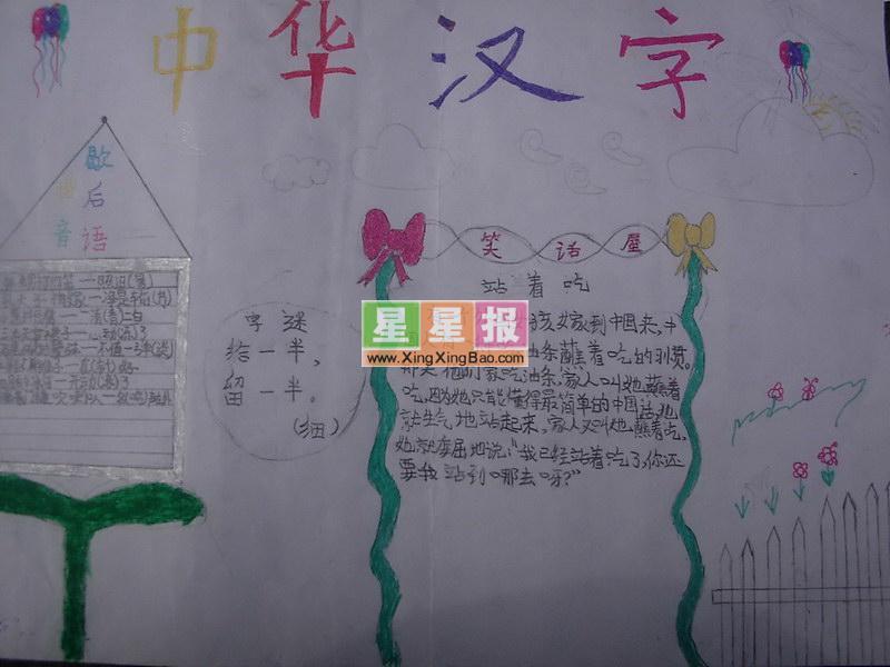 一年级汉字主题手抄报_汉字王国图片