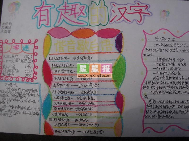 有趣的汉字手抄报三年级作品