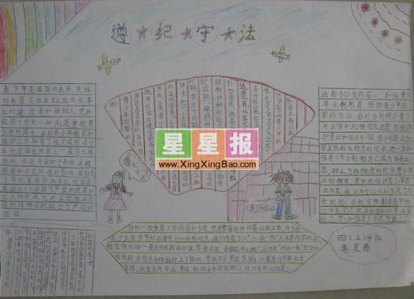 小学二年级春节手抄报_遵纪守法手抄报 - 星星报