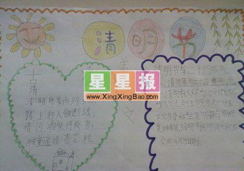 小学生清明节手抄报(姜书文作品)