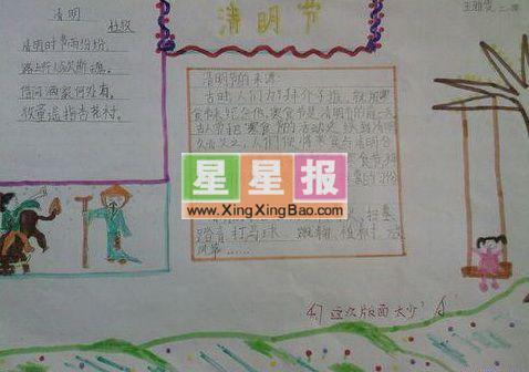 小学清明节手抄报 二年级作品