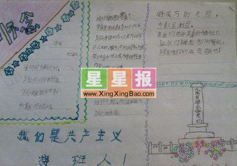 小学生春节手抄报_迎新年