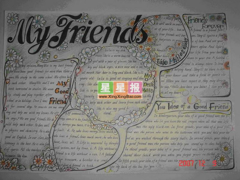 高中英语手抄报版面设计_my friends - 星星报