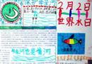 世界水日手抄报_保护母亲河
