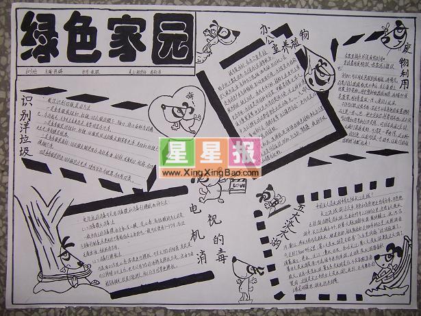本站推荐国庆节六年级手抄报作品:柳絮花雨