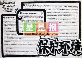 保护环境手抄报 江南实验学校作品