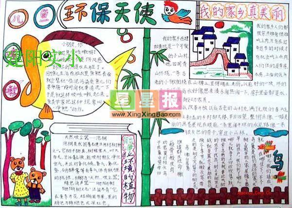 由遵义县茅栗镇长沟小学二年级(3)班董浩然和袁伟波共同制作,手抄报版