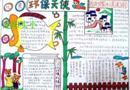 环保手抄报插图――竹子
