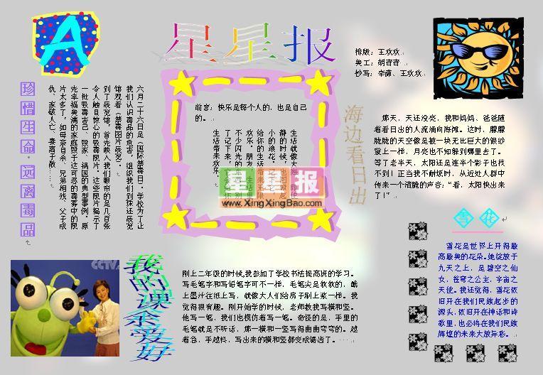 手抄报版面设计,奥运会英语手抄报(小学生作品)