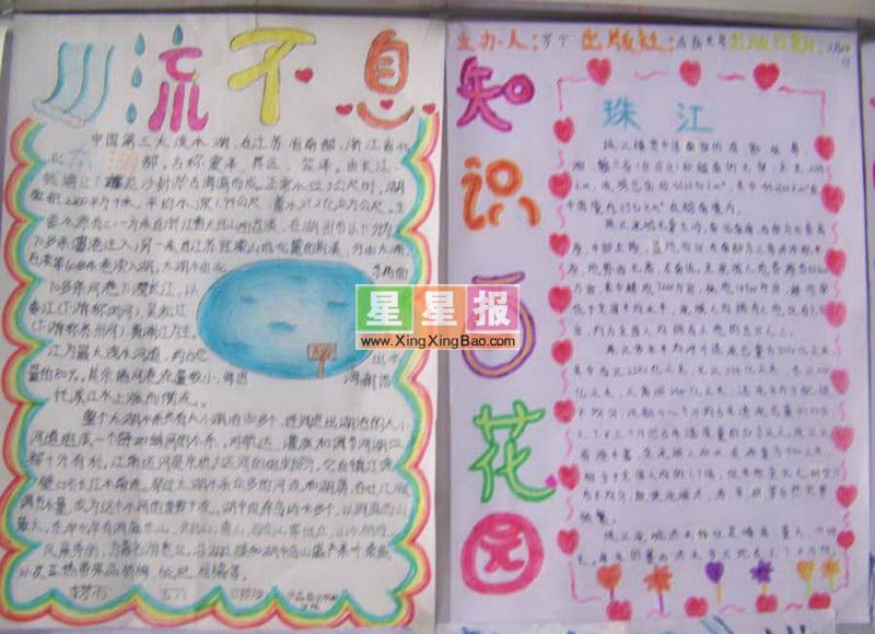 诚信知礼; 手抄报版面设计过程在李邦桃老师的指导下