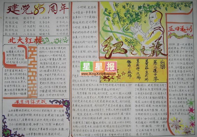 祖国手抄报版面设计图――建党周年纪念