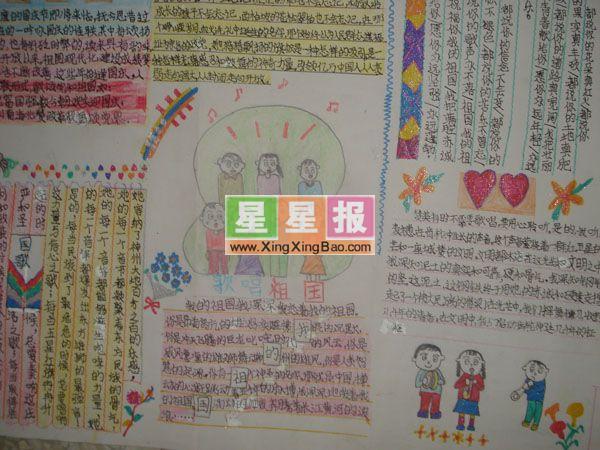 歌唱祖国手抄报图片(小学生作品)