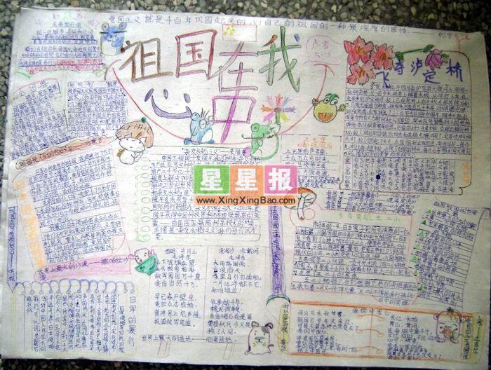 小学生关于祖国的手抄报欣赏