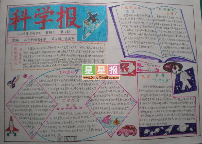上一页下一页 类 别: 科技手抄报 学 校: 巩义市站街镇贺尧小学 版面