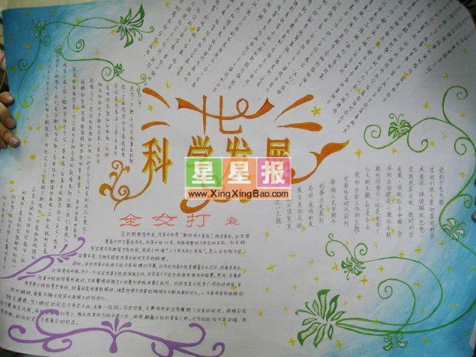 初中手抄报花边设计_心理健康手抄报花边