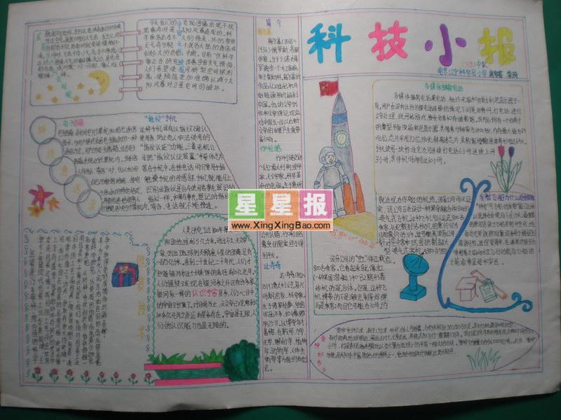 初中科普手抄报_科技小报