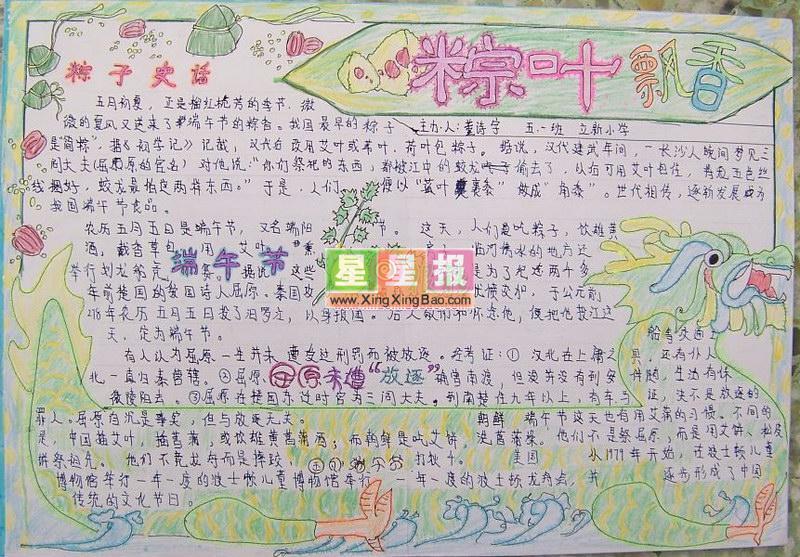 小学生粽叶飘香手抄报题目设计