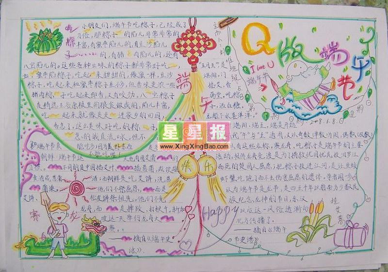 手抄报版面设计过程在姜铁伟老师的指导下完成图片