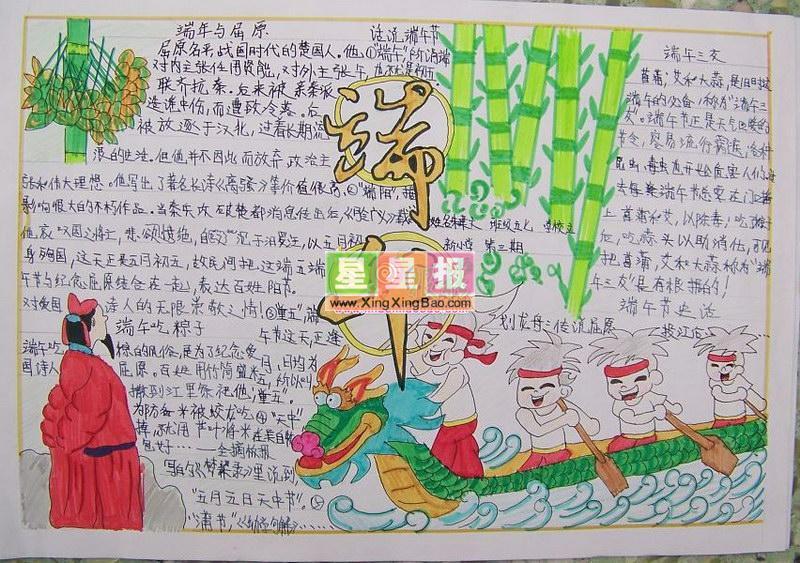 端午手抄报版面设计图(竹子插图)