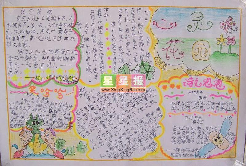 类 别:      端五节手抄报      学 校:      重庆江津中学