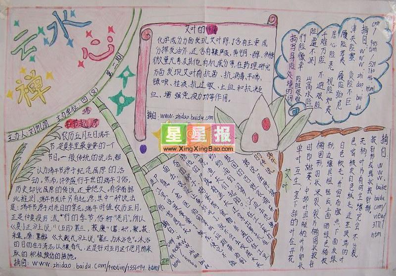 本站推荐文明校园手抄报——小金鱼报,安全手抄报边框及花边,绿色