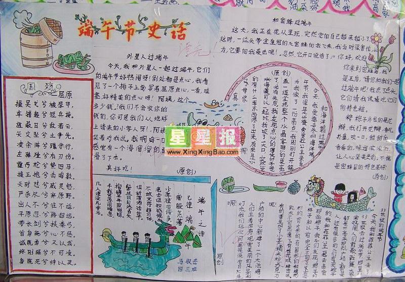 世界旅游日手抄报花边图案