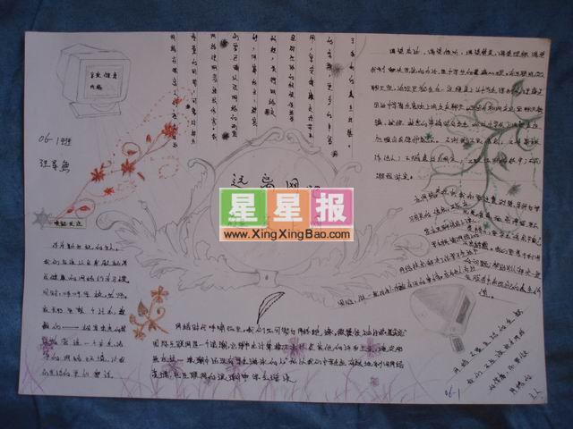 手抄报版面设计过程在张贵才老师的指导下完成