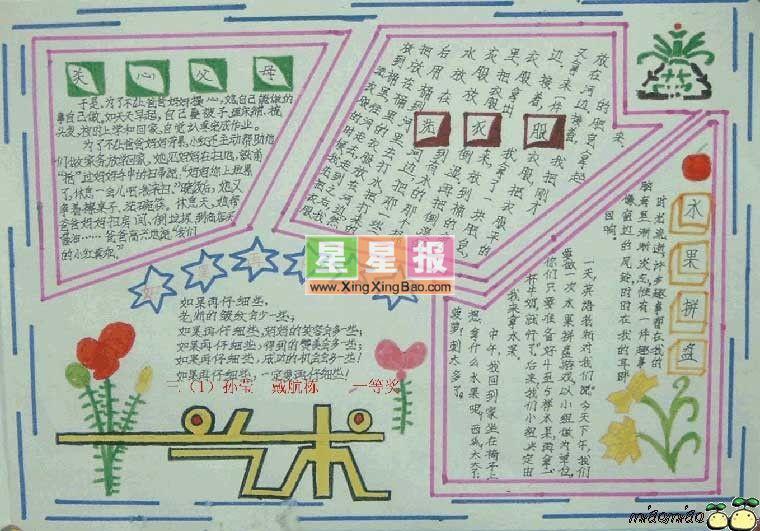年级三开头艺术节手抄报小学小学生精彩图片