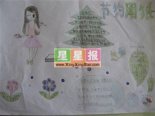 小学生节约用纸手抄报 - 星星报图片