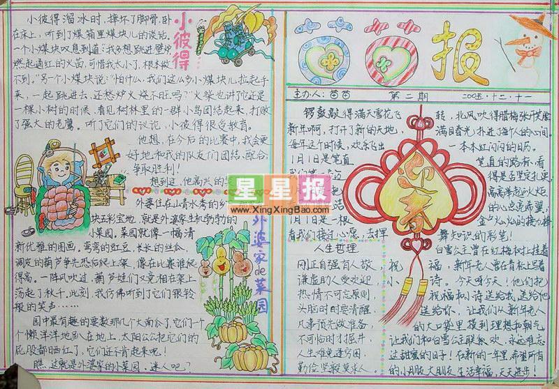 苗苗手抄报含中国结插图