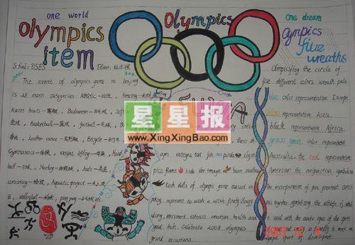 英语手抄报主题《奥运》