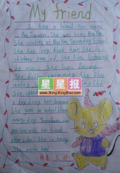 小学生英语手抄报内容——我的朋友