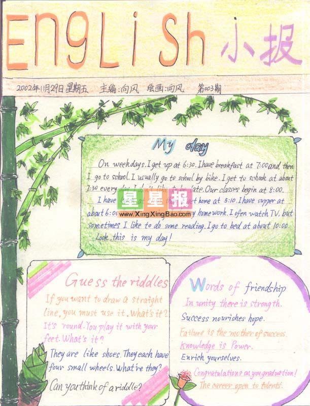 小学生手抄报版面设计作品_羊博士 世界旅游日手抄报花边图案 数学手
