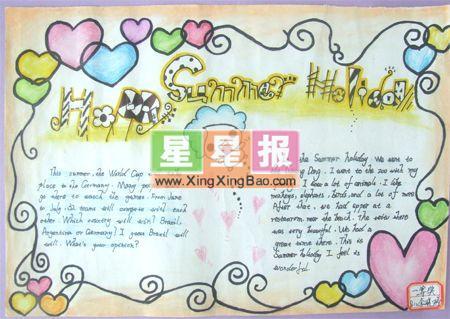 小学生之英语手抄报《快乐暑假》 - 星星报