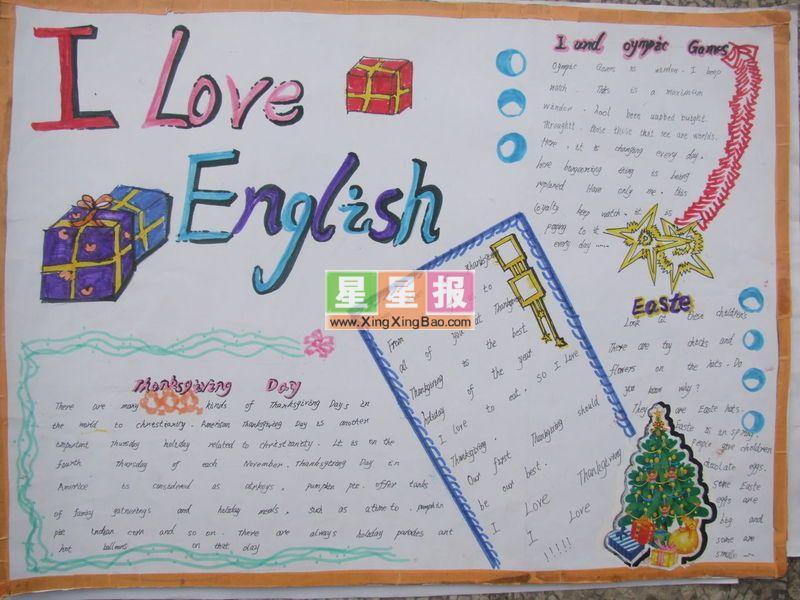英语手抄报《i love english》