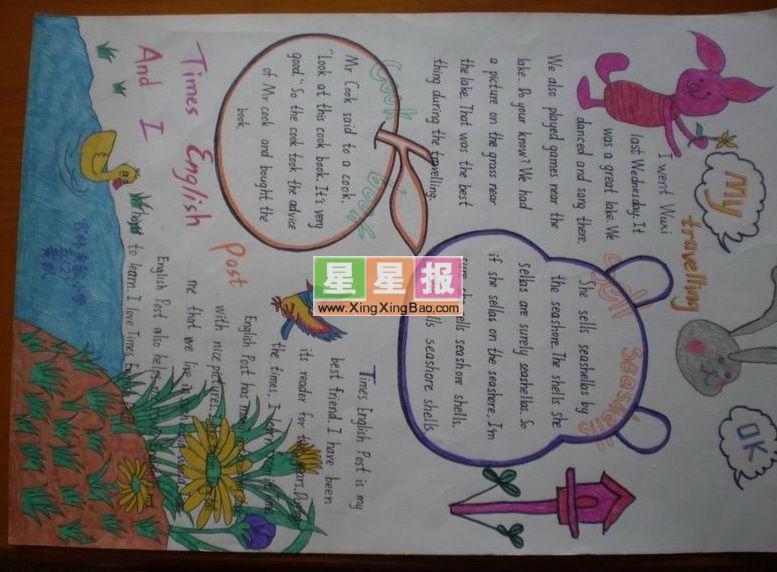绿色校园手抄报版面设计图