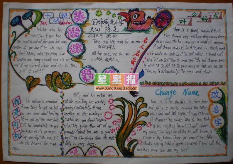 英语手抄报六年级下册内容|英语手抄报六年级下册版面设计