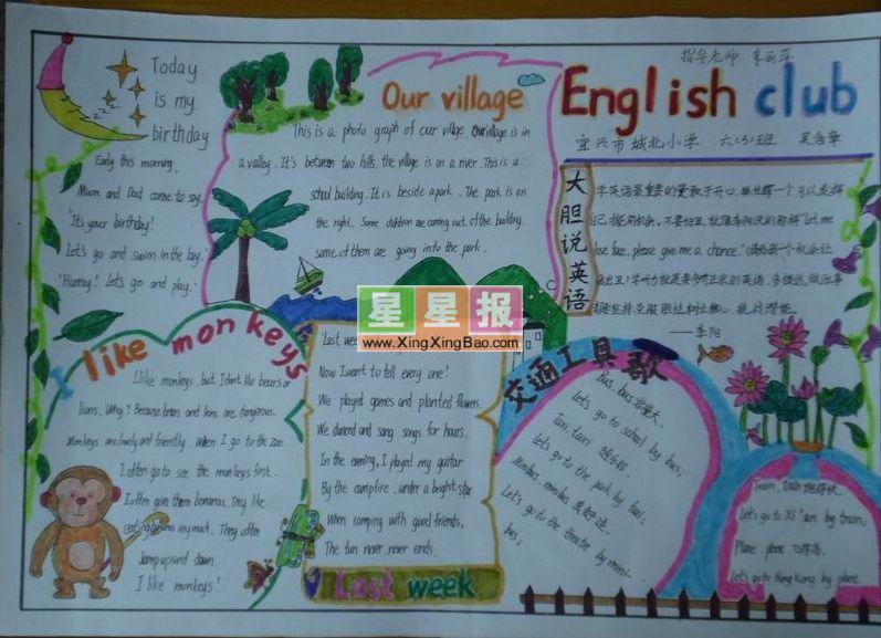 小学生英语手抄报版面