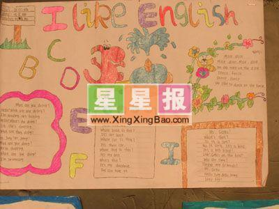 小学生英语手抄报主题《我爱英语》