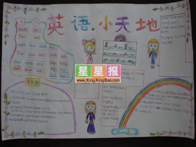 小学生英语手抄报 - 星星报