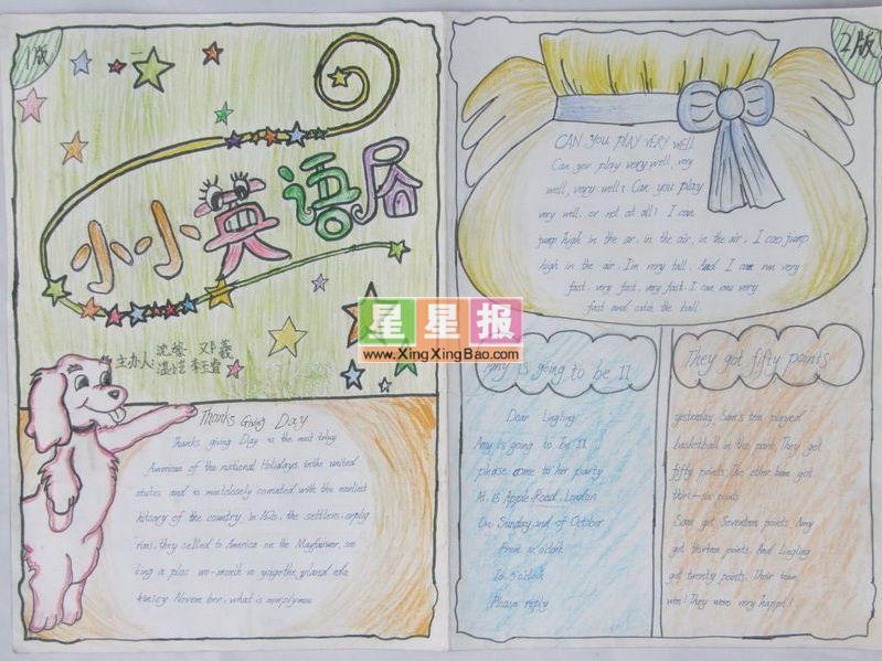 小学生英语手抄报作品——小小英语屋
