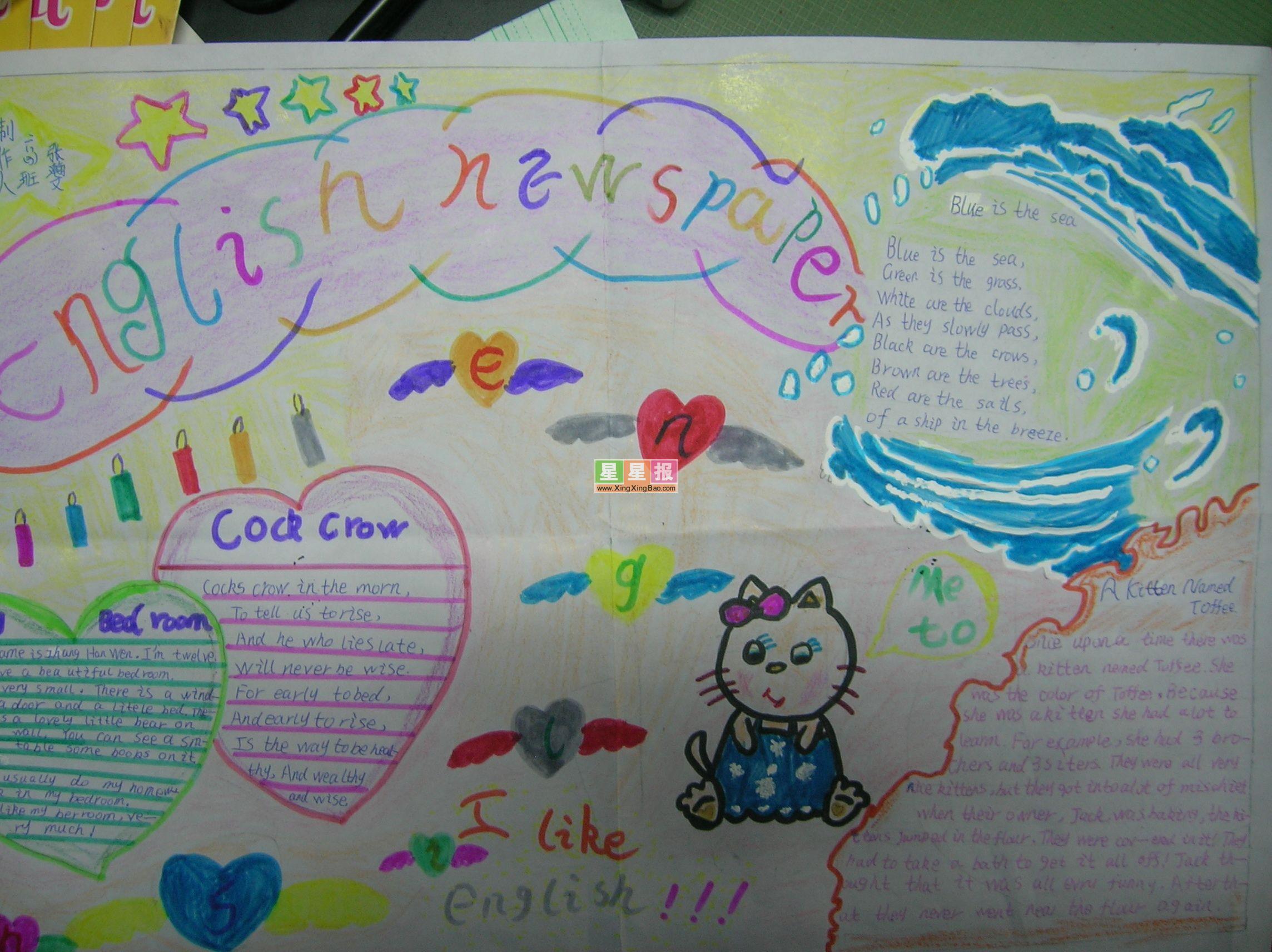 中学生英文手抄报版面设计图