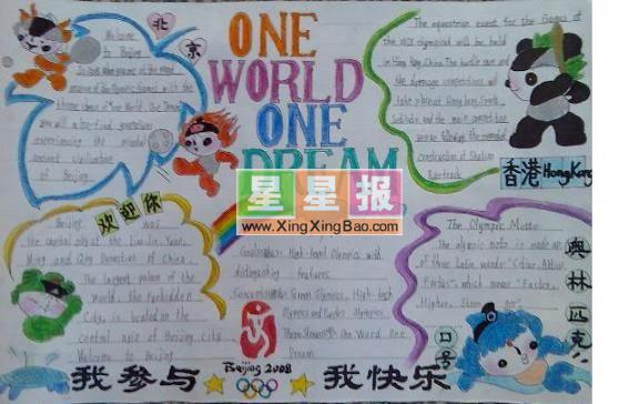 奥运英语手抄报:我参与我快乐