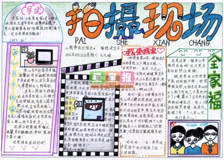 全家福幼儿园成长册版面设计图片展示