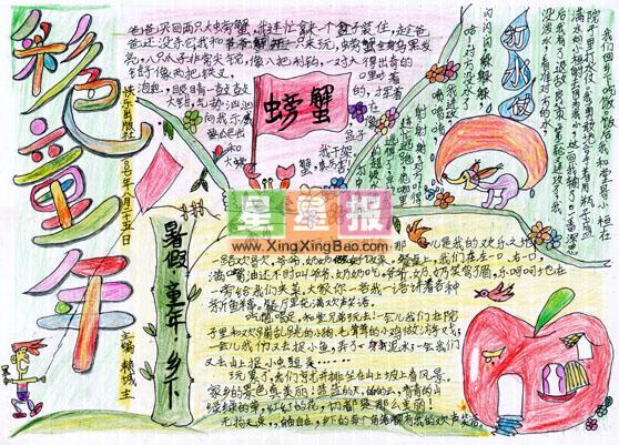 暑假手抄报欣赏_彩色童年